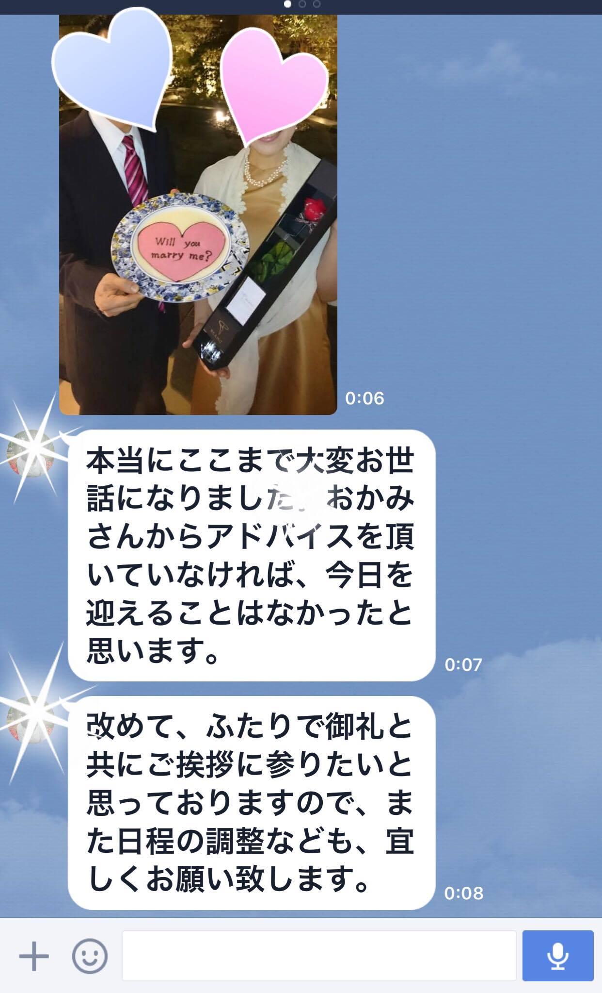 30代後半、女性会員様からの成婚メッセージ|東京の結婚相談所 喜園