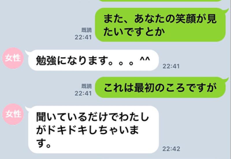 女性編|婚活会員さんとのLINE暴露|東京の結婚相談所 喜園