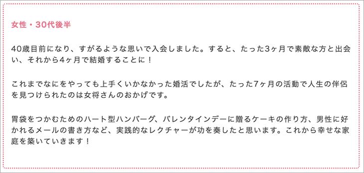 会員様の声|東京恵比寿の結婚相談所 喜園