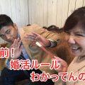 女将に質問!婚活における「真剣交際」って何?|東京恵比寿の結婚相談所 喜園