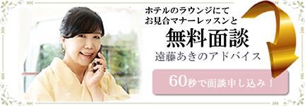 無料面談 遠藤あきのアドバイス 60秒で面談申し込み!