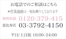 お電話でのお申し込みはこちら 0120-379-415