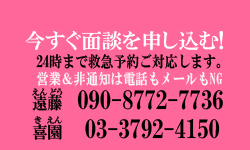 お電話でのお申し込みはこちら 03-3792-4150