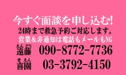 お電話でのお申し込みはこちら 03-3792-4150