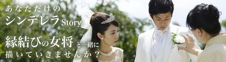 成婚の流れ|東京恵比寿の結婚相談所 喜園
