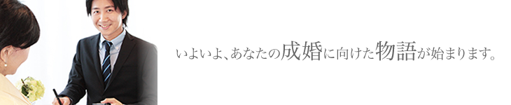 お見合いシステムへの会員登録 〜舞踏会に仮エントリー〜 東京恵比寿の結婚相談所 喜園