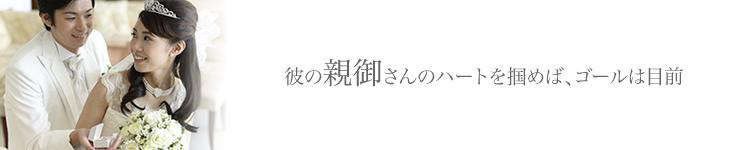 真剣交際 〜王子様、私を選んで!〜|東京恵比寿の結婚相談所 喜園