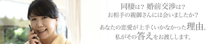 電話/メールで遠藤アキに問い合わせ 〜勇気を出して一歩踏み出して〜|東京恵比寿の結婚相談所 喜園