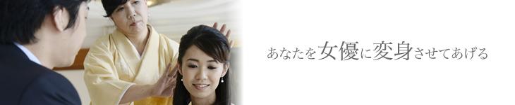写真撮影&ファッション準備 〜花嫁修行に向けた身支度〜 東京恵比寿の結婚相談所 喜園