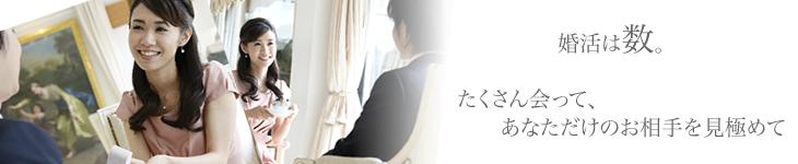 交際 〜両想いとなったらカップル成立〜 東京恵比寿の結婚相談所 喜園