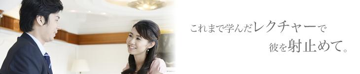 お見合い本番 〜いよいよ白馬の王子様とご対面〜 東京恵比寿の結婚相談所 喜園