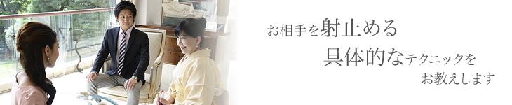 お見合い申し込み&シミュレーション 〜白馬の王子様にラブアタック〜 東京恵比寿の結婚相談所 喜園