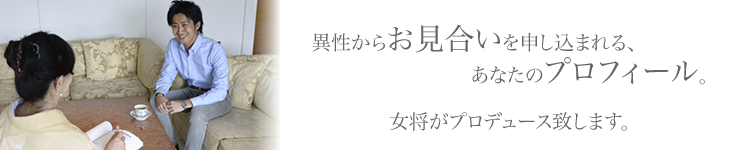 お見合いシステムへの会員登録 〜舞踏会に仮エントリー〜|東京恵比寿の結婚相談所 喜園