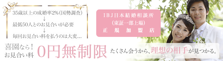コース料金|東京恵比寿の結婚相談所 喜園