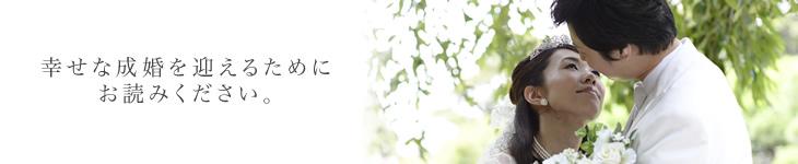 コース&料金|東京恵比寿の結婚相談所 喜園